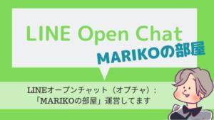 LINEオープンチャット(オプチャ):「MARIKOの部屋」運営しています