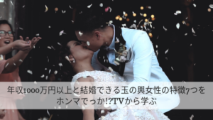 年収1000万円以上と結婚できる玉の輿女性の特徴7つをホンマでっか!?TVから学ぶ