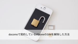 docomoで契約しているiPhoneのSIMを解除した方法