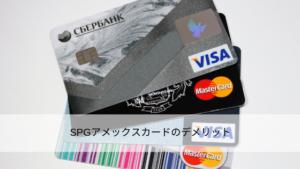 SPGアメックスカードのデメリット