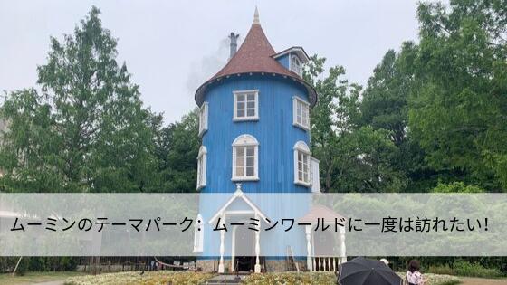 ムーミンのテーマパーク:ムーミンワールドに一度は訪れたい! | 三好真梨子のColorful Days