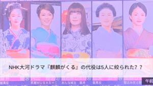 NHK大河ドラマ『麒麟がくる』の代役は5人に絞られた??