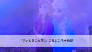 『アナと雪の女王2』の見どころを検証