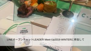 LINEオープンチャットLEADER Meet-Up2019 WINTERに参加して