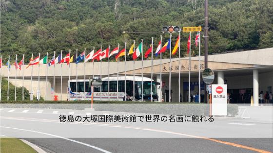 徳島の大塚国際美術館で世界の名画に触れる |