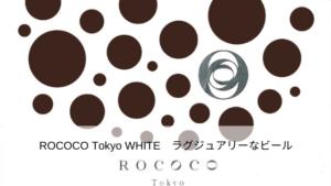 ROCOCO Tokyo WHITE(ロココ トウキョー ホワイト) ラグジュアリーなビール