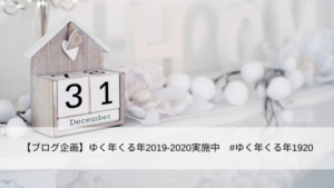 【ブログ企画】ゆく年くる年2019-2020実施中 #ゆく年くる年1920