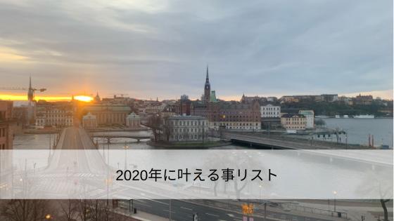 2020年に叶える事リスト  