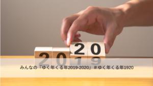 みんなの『ゆく年くる年2019-2020』#ゆく年くる年1920