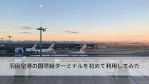 羽田空港の国際線ターミナルを初めて利用してみた