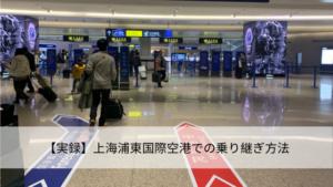 【実録】上海浦東(プドン)国際空港での乗り継ぎ(トランジット)方法