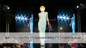 楽天ファッションウィーク2020/AWで注目のブランドはPITTA MASK(ピッタマスク)