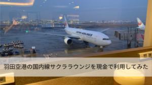 羽田空港の国内線サクララウンジを現金で利用してみた