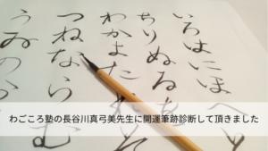 わごころ塾の長谷川真弓美先生に開運筆跡診断して頂きました
