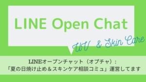 LINEオープンチャット(オプチャ): 「夏の日焼け止め&スキンケア相談コミュ」運営してます