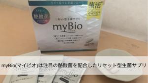myBio(マイビオ)は注目の酪酸菌を配合したリセット型生菌サプリ