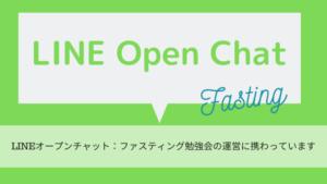 LINEオープンチャット:ファスティング勉強会の運営に携わっています