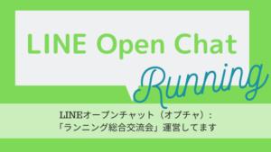 LINEオープンチャット(オプチャ): 「ランニング総合交流会」運営してます