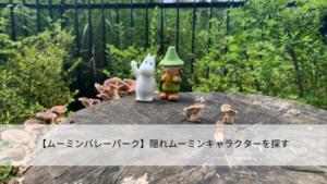 【ムーミンバレーパーク】隠れムーミンキャラクターを探す