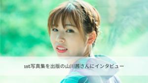 1st写真集を出版の山川茜さんにインタビュー