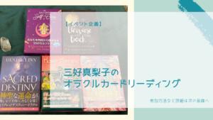 【Twitter企画】三好真梨子のオラクルカードリーディング