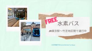 無料シャトルの水素バスがJR東京駅~竹芝地区間で運行中